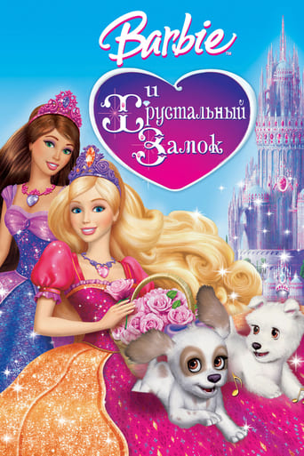 Барби и Хрустальный замок