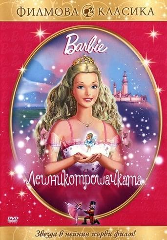 Барби: Лешникотрошачката