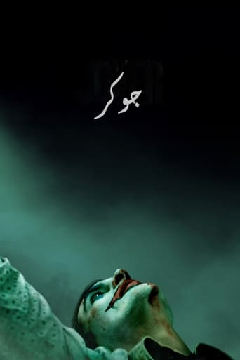 Watch جوكر Full Movie Online Free HD 4K