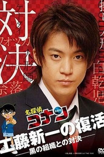 Detective Conan Drama Special 2: Confrontation With the Men in Black