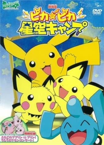 Pokemon Camp Pikachu