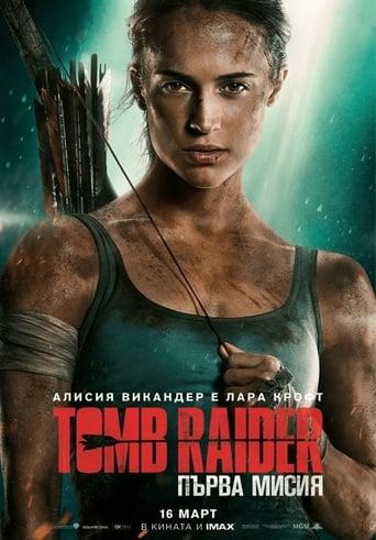 Tomb Raider: Първа мисия