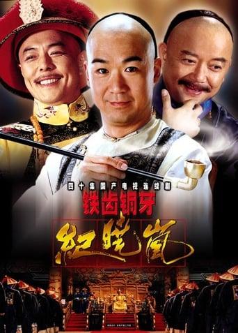 The Bronze Teeth Iron Eloquent Ji Xiaolan