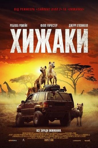 Watch Хижаки Full Movie Online Free HD 4K