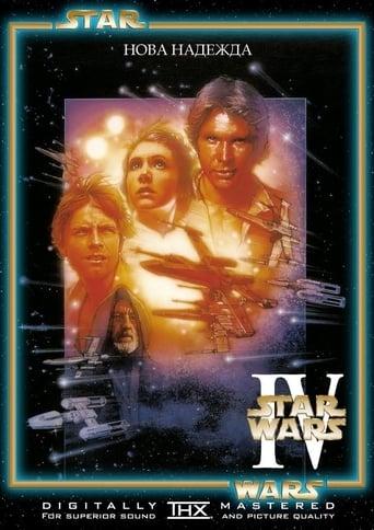 Междузвездни войни: Епизод IV - Нова надежда