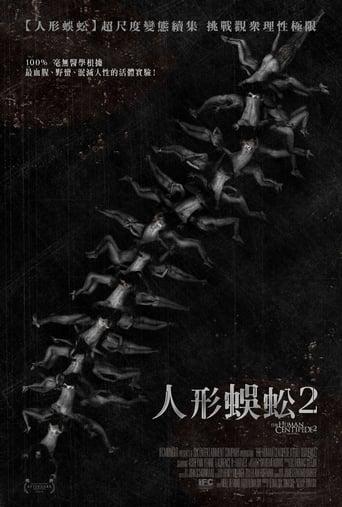 人体蜈蚣2