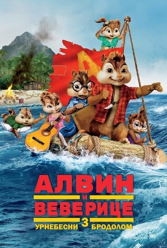 Алвин и веверице 3: Урнебесни бродолом