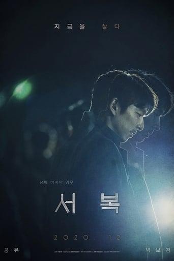 Watch Seobok Full Movie Online Free HD 4K