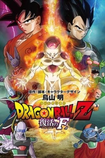 Dragon Ball Z: Η Ανάσταση του 'F'