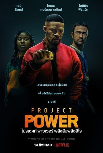 โปรเจคท์ พาวเวอร์ พลังลับพลังฮีโร่