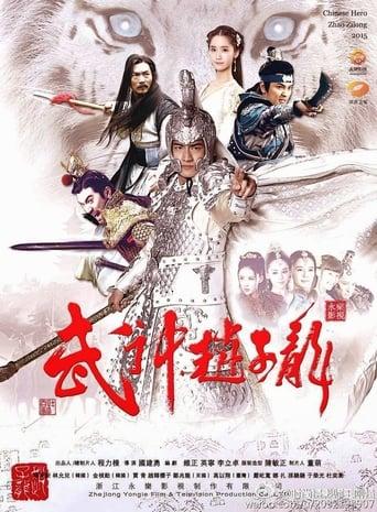 God of War Zhao Yun