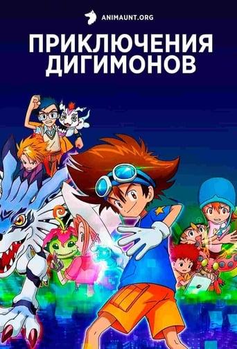 Приключения Дигимонов: