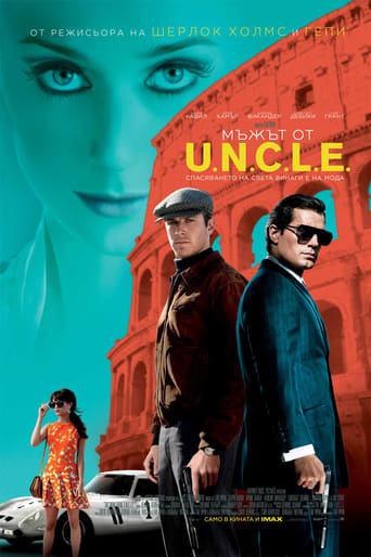 Мъжът от U.N.C.L.E.
