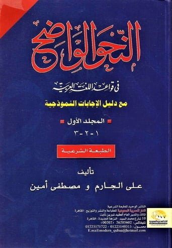 Nahawu (Arabic Grammer)