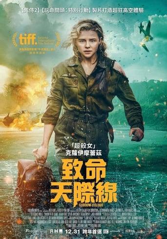Watch 云中阴影 Full Movie Online Free HD 4K