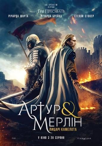 Watch Артур і Мерлін: Лицарі Камелота Full Movie Online Free HD 4K