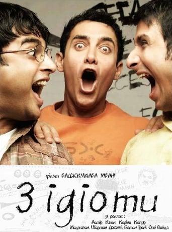 Три ідіоти