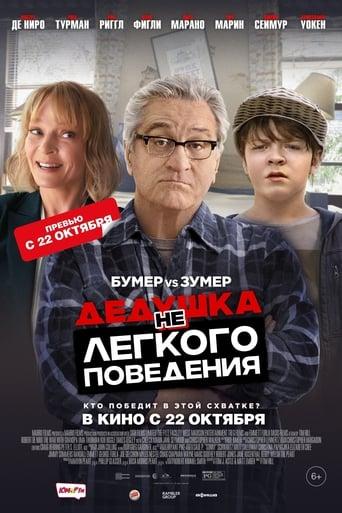 Watch Дедушка НЕлёгкого поведения Full Movie Online Free HD 4K