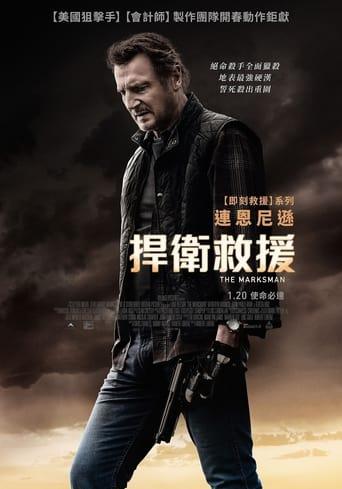 Watch 神枪手 Full Movie Online Free HD 4K