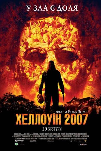 Хеллоуїн 2007