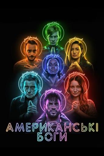 Американські боги