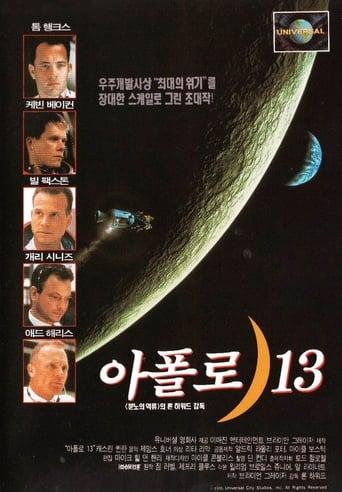 아폴로 13