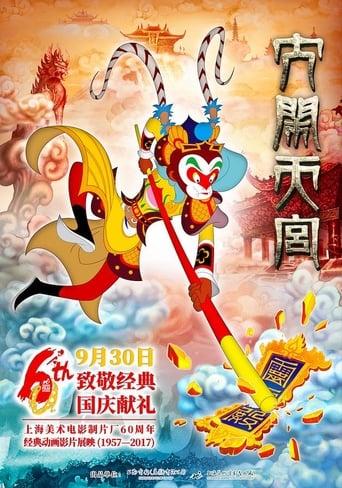 The Monkey King 3D: Uproar in Heaven