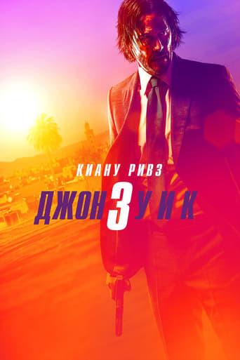 Watch Джон Уик 3 Full Movie Online Free HD 4K