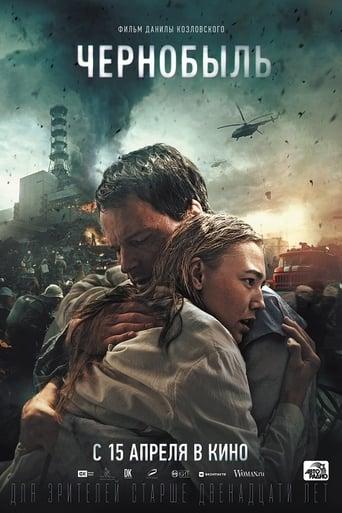Chernobyl: Abyss poster
