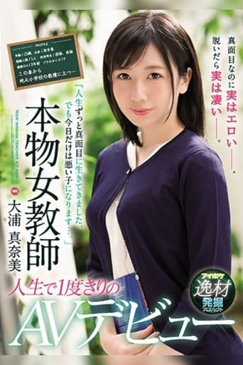 """""""I've Always Lived My Life Like A Proper Girl. But Today, I'm Going To Be A Bad Girl…"""" A Real-Life Female Teacher Makes Her Once And Only AV Debut Manami Oura"""