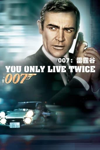 007:雷霆谷