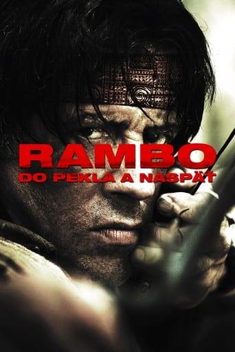 Рамбо