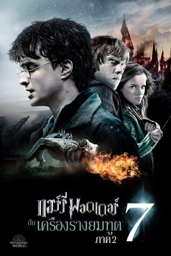 แฮร์รี่ พอตเตอร์ กับ เครื่องรางยมทูต ภาค 2