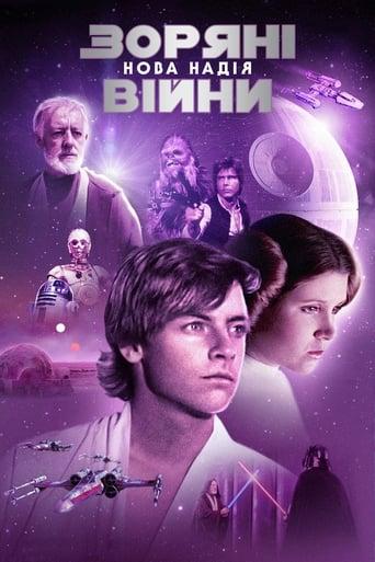 Зоряні війни: Епізод 4 - Нова надія