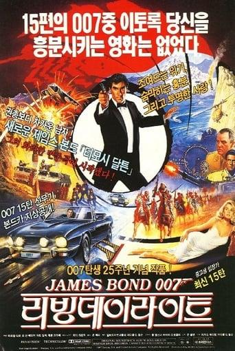007 리빙 데이라이트