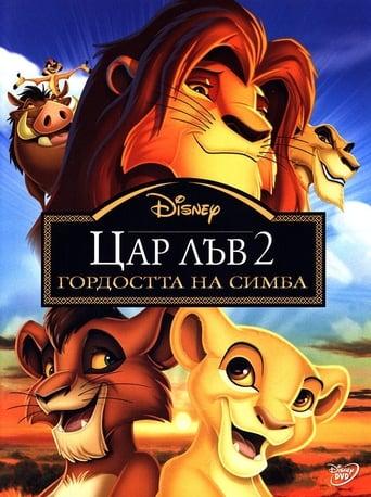 Цар Лъв 2: Гордостта на Симба