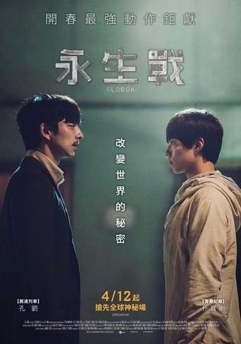 Watch 徐福 Full Movie Online Free HD 4K