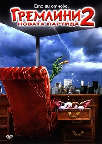 Гремлини 2: Новата партида