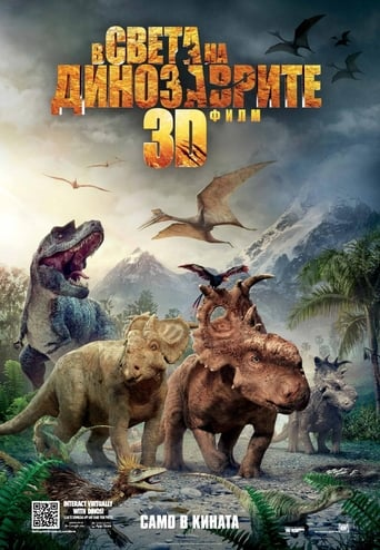В света на динозаврите: Филмът