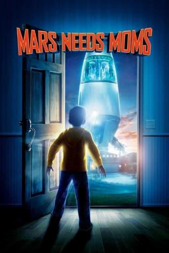 Марсу требају маме