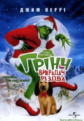 Як Ґрінч викрав Різдво