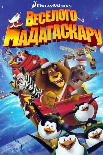 Веселого Мадагаскару