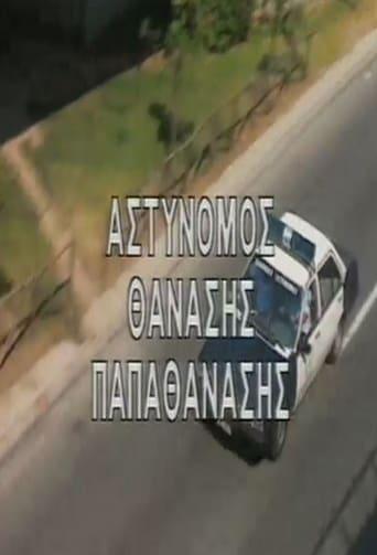 Αστυνόμος Θανάσης Παπαθανάσης