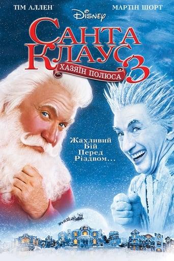 Санта Клаус 3: Хазяїн Полюса