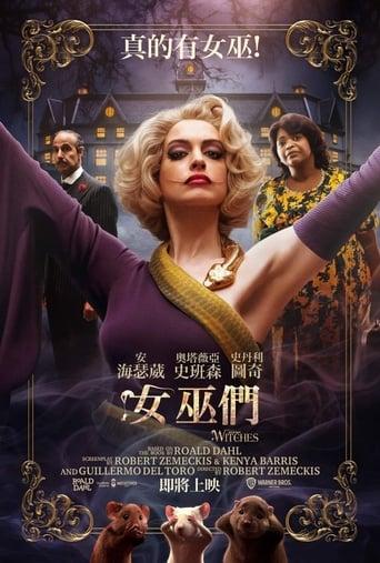 Watch 女巫 Full Movie Online Free HD 4K