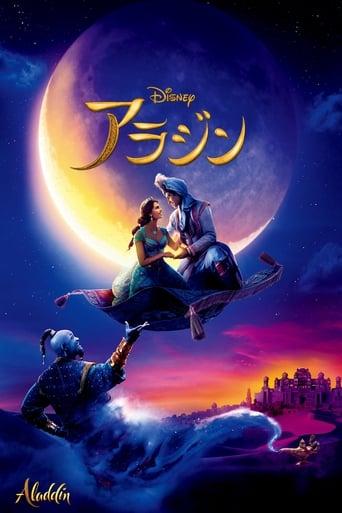 Watch アラジン Full Movie Online Free HD 4K