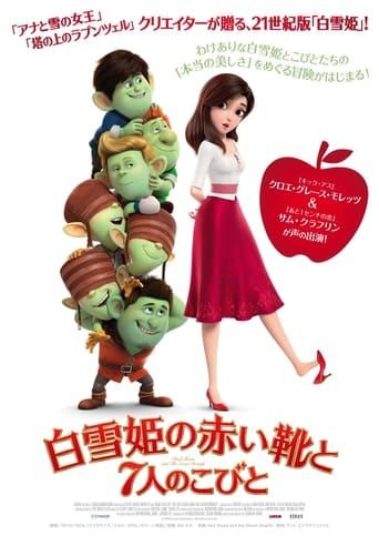 Watch 白雪姫の赤い靴と7人のこびと Full Movie Online Free HD 4K