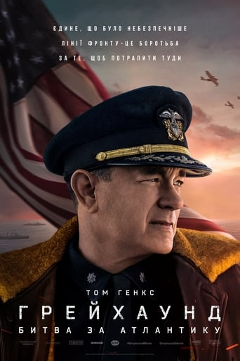 Ґрейгаунд: Битва за Атлантику