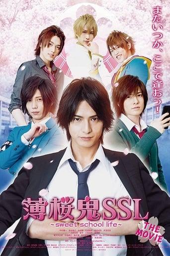 Hakuohki SSL: Douce vie scolaire Le film
