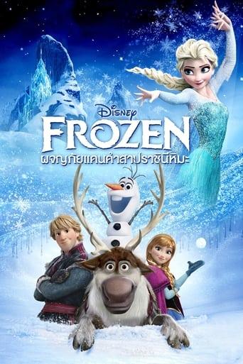 โฟรเซ่น - ผจญภัยแดนคำสาปราชินีหิมะ